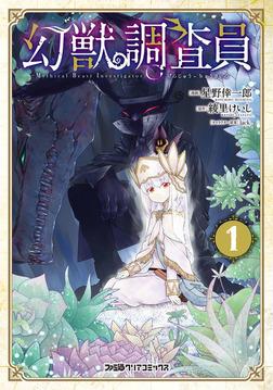 幻獣調査員 1-電子書籍