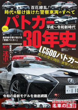 平成~令和新時代 パトカー30年史-電子書籍