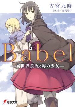 Babel ―異世界禁呪と緑の少女―-電子書籍