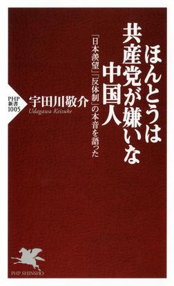 ほんとうは共産党が嫌いな中国人 「日本羨望」「反体制」の本音を語った-電子書籍