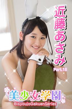 美少女学園 近藤あさみ Part.18-電子書籍