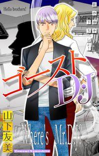 ホラー シルキー ゴーストD・J story03