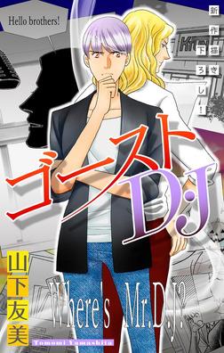 ホラー シルキー ゴーストD・J story03-電子書籍