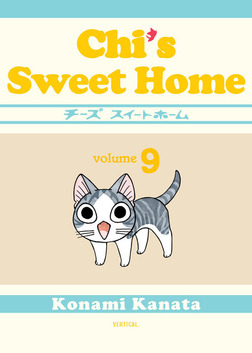 Chi's Sweet Home 9-電子書籍