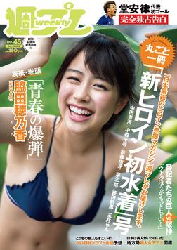 週プレ2018年11月5日号No.45-電子書籍