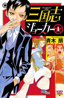 【期間限定 無料お試し版】三国志ジョーカー 1-電子書籍