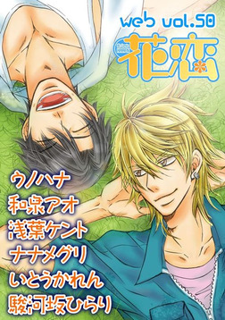 web花恋 vol.50-電子書籍