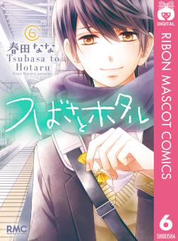 つばさとホタル 6-電子書籍