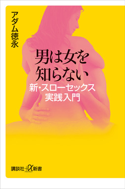 男は女を知らない 新・スローセックス実践入門-電子書籍