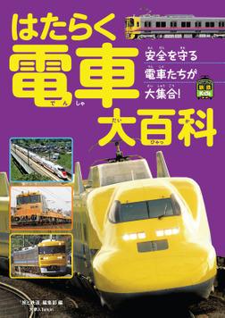 はたらく電車大百科-電子書籍