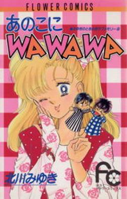 あのこにWAWAWA-電子書籍