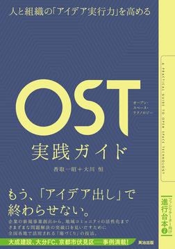 人と組織の「アイデア実行力」を高める ― OST(オープン・スペース・テクノロジー)実践ガイド-電子書籍