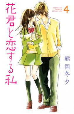 花君と恋する私(4)-電子書籍