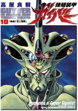 強殖装甲ガイバー(10)-電子書籍