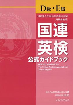 国連英検公式ガイドブックD級・E級-電子書籍