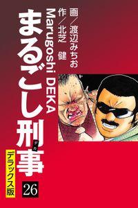 まるごし刑事 デラックス版(26)