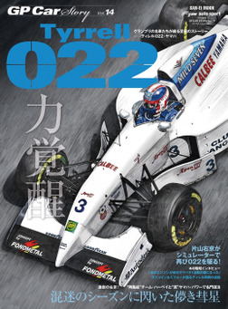 GP Car Story Vol.14-電子書籍