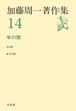 加藤周一著作集 14-電子書籍