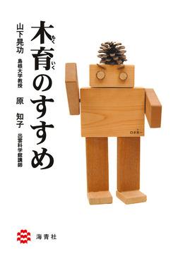 木育のすすめ-電子書籍