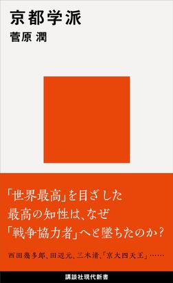 京都学派-電子書籍