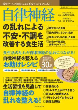 自律神経の乱れによる不安・不調を改善する食生活-電子書籍