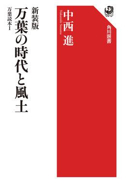 新装版 万葉の時代と風土 万葉読本I-電子書籍