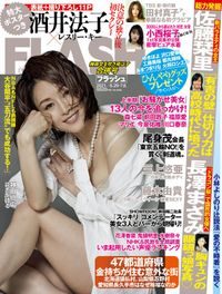 週刊FLASH(フラッシュ) 2021年6月29日・7月6日号(1608号)
