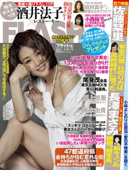 週刊FLASH(フラッシュ) 2021年6月29日・7月6日号(1608号)-電子書籍