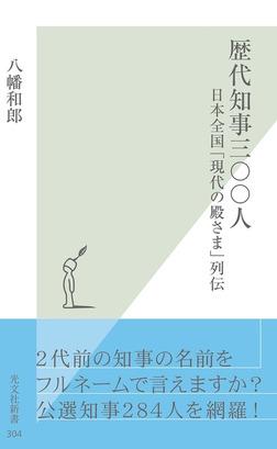 歴代知事三〇〇人~日本全国「現代の殿さま」列伝~-電子書籍