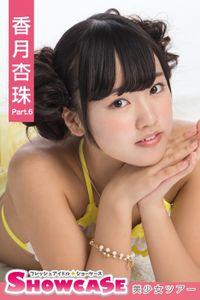 SHOWCASE 香月杏珠 Part.6