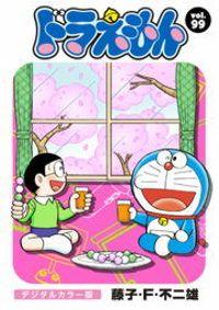 ドラえもん デジタルカラー版(99)