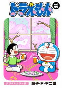 ドラえもん デジタルカラー版(99)-電子書籍