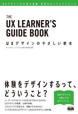 UXデザインのやさしい教本 UXデザインの仕事の実際、学習のヒントとアドバイス-電子書籍