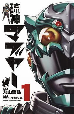 琉神マブヤー 1-電子書籍