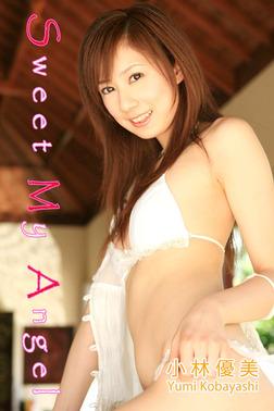 極上☆グラビアガールズ 小林優美-Sweet My Angel--電子書籍