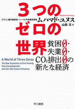 3つのゼロの世界 貧困0・失業0・CO2排出0の新たな経済-電子書籍