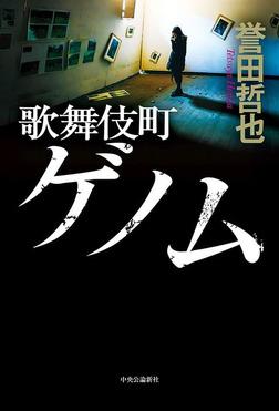 歌舞伎町ゲノム-電子書籍