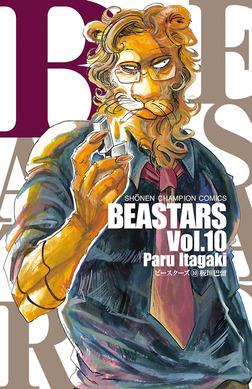 BEASTARS 10-電子書籍