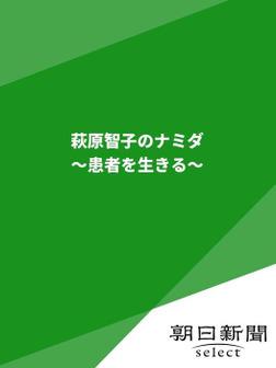 萩原智子のナミダ ~患者を生きる~-電子書籍