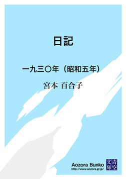 日記 一九三〇年(昭和五年)-電子書籍