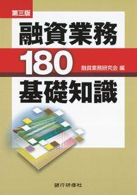 第三版 融資業務180基礎知識