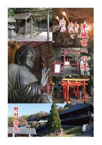 平城京への道(ブイツーソリューション)