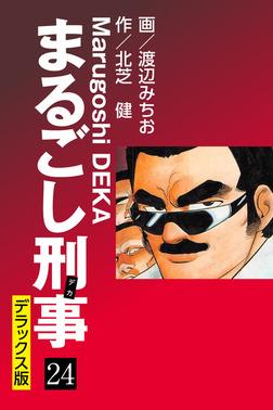 まるごし刑事 デラックス版(24)-電子書籍