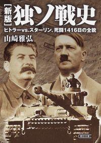 [新版]独ソ戦史 ヒトラーvs.スターリン、死闘1416日の全貌