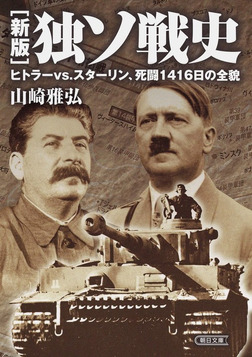 [新版]独ソ戦史 ヒトラーvs.スターリン、死闘1416日の全貌-電子書籍