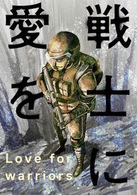 戦士に愛を : 13