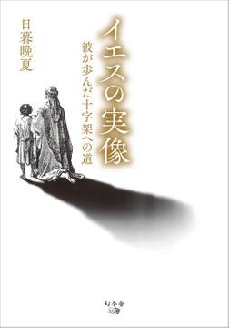 イエスの実像 彼が歩んだ十字架への道-電子書籍