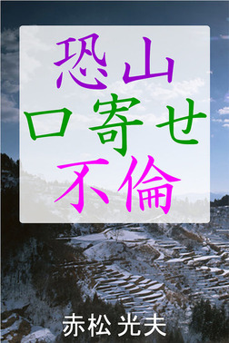 恐山口寄せ不倫-電子書籍