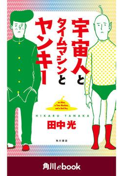 宇宙人とタイムマシンとヤンキー (角川ebook)-電子書籍