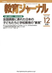 教育ジャーナル2013年12月号Lite版(第1特集)